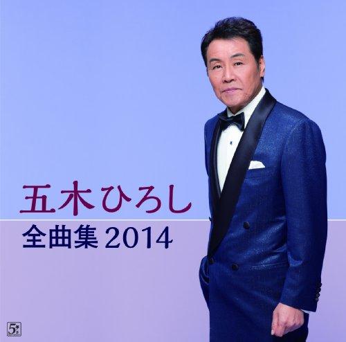 五木ひろし全曲集 2014