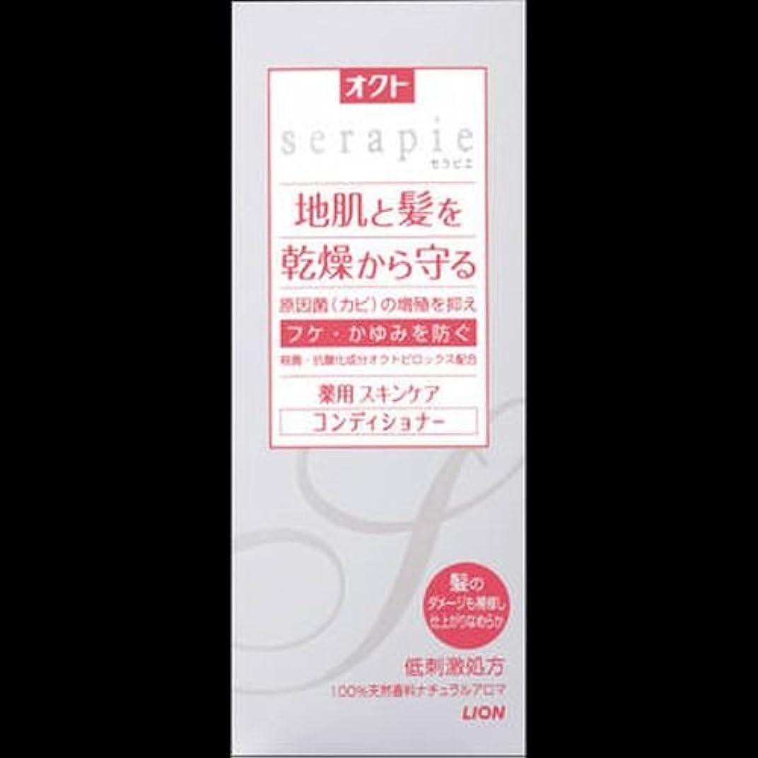 消す処理メニュー【ライオン】オクトserapie(セラピエ) 薬用スキンケアコンディショナー 230ml ×2個セット