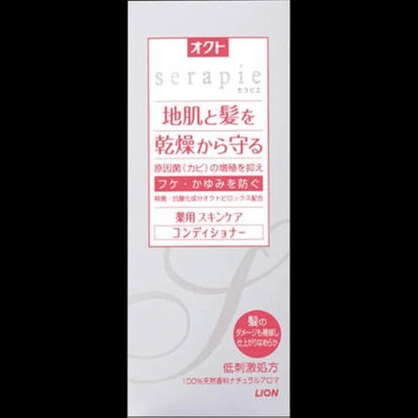 例印象的な夢【ライオン】オクトserapie(セラピエ) 薬用スキンケアコンディショナー 230ml ×2個セット