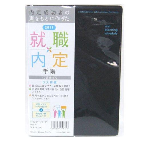 2011年 日付入り就職内定手帳/スケジュール帳(ブラック)