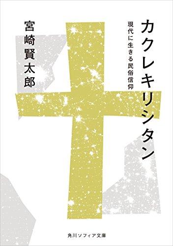 カクレキリシタン 現代に生きる民俗信仰 (角川ソフィア文庫)
