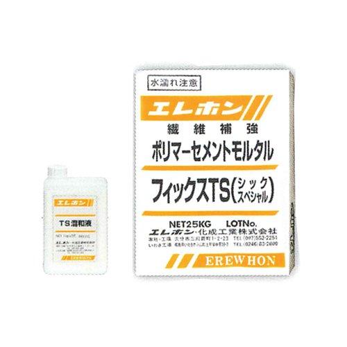 ポリマーセメントモルタル フィックスTS 粉体 25kg +混和液 1kg エレホン化成工業