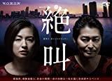 連続ドラマW 絶叫 DVD-BOX
