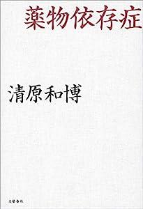 薬物依存症 (文春e-book)