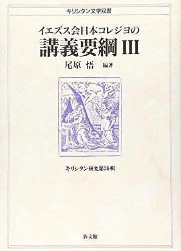 イエズス会日本コレジヨの講義要綱〈3〉 (キリシタン文学双書―キリシタン研究)