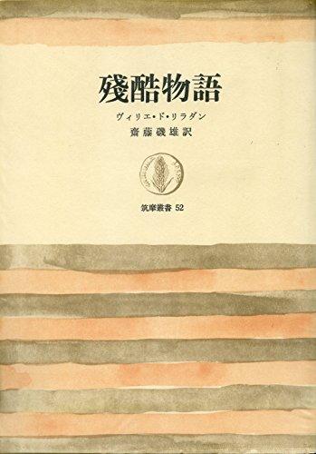 残酷物語 (筑摩叢書 52)の詳細を見る
