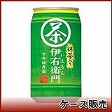 伊右衛門 340g ×24缶