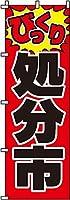 びっくり処分市 のぼり旗 0110037IN (ノボリ 旗 のぼり旗 幟)