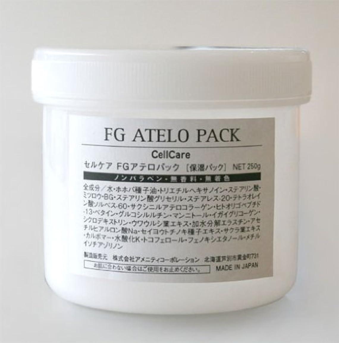 ミルク行くお茶セルケア FGアテロパック 業務用 250g