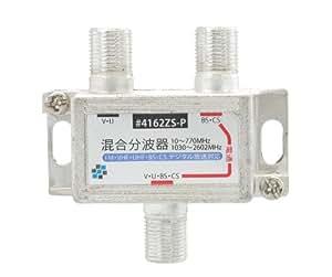 SOLIDCABLE 混合分波器 BS・CSライン電流通過型 地デジ BS CS 対応 屋内用 ソリッドケーブル #4162ZS-P