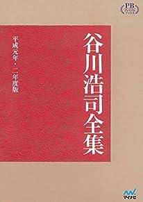 谷川浩司全集 平成元年・2年度版 (プレミアムブックス版)