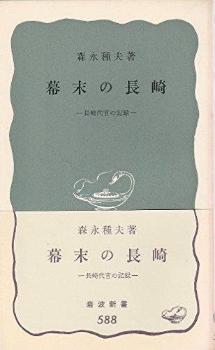 幕末の長崎―長崎代官の記録 (1966年) (岩波新書)