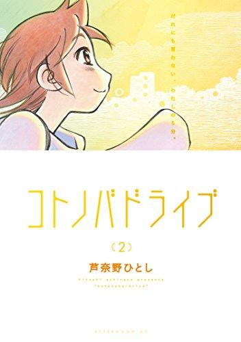 [芦奈野ひとし] コトノバドライブ 第01-02巻
