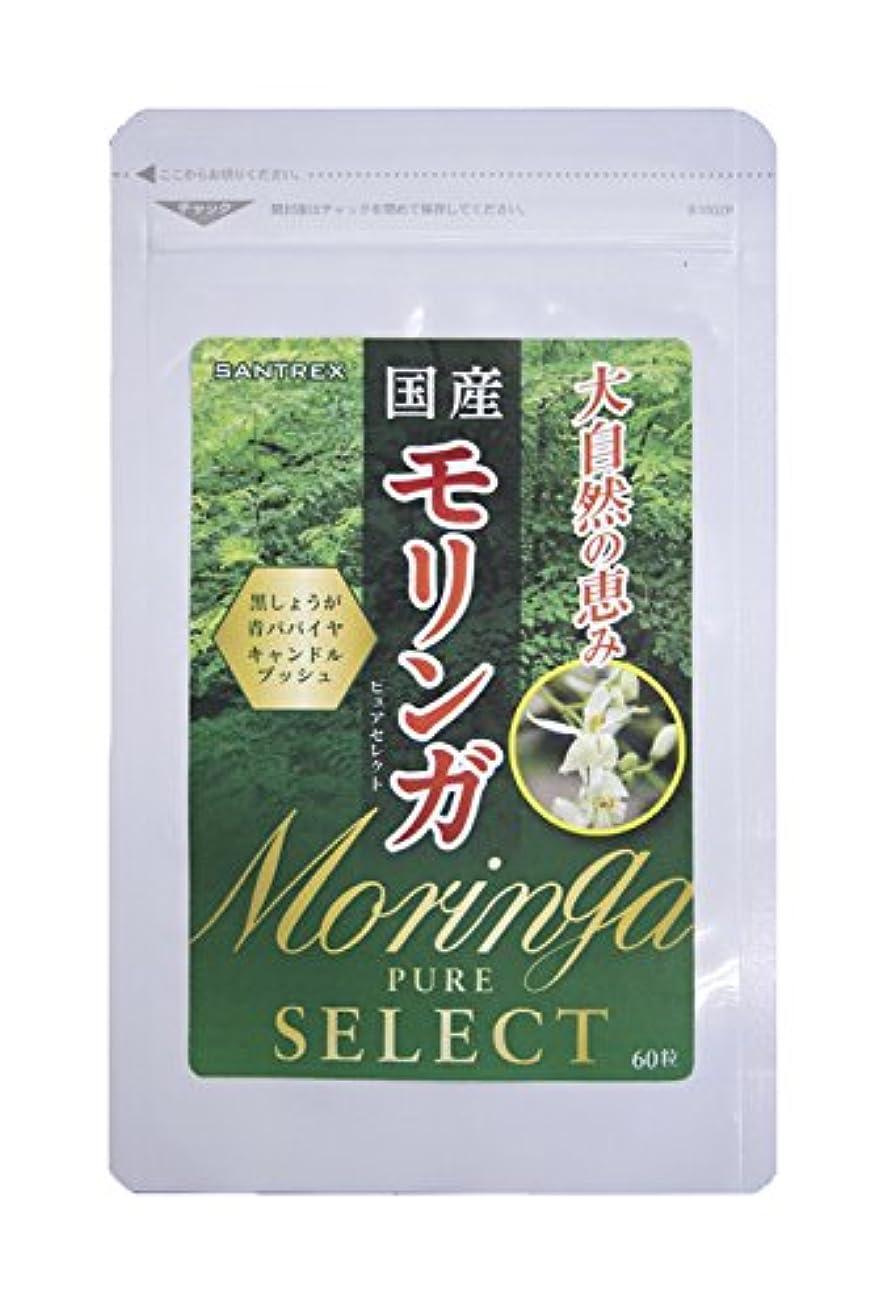 依存するアジア人贅沢なモリンガ PURE SELECT 250mg×60粒