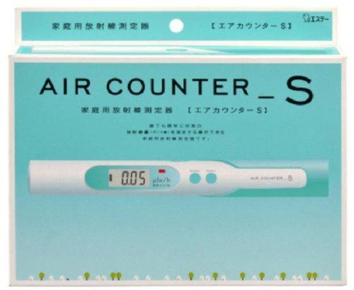 「エアカウンターS」7,900円の家庭用放射線測定器 → 注文してみた!