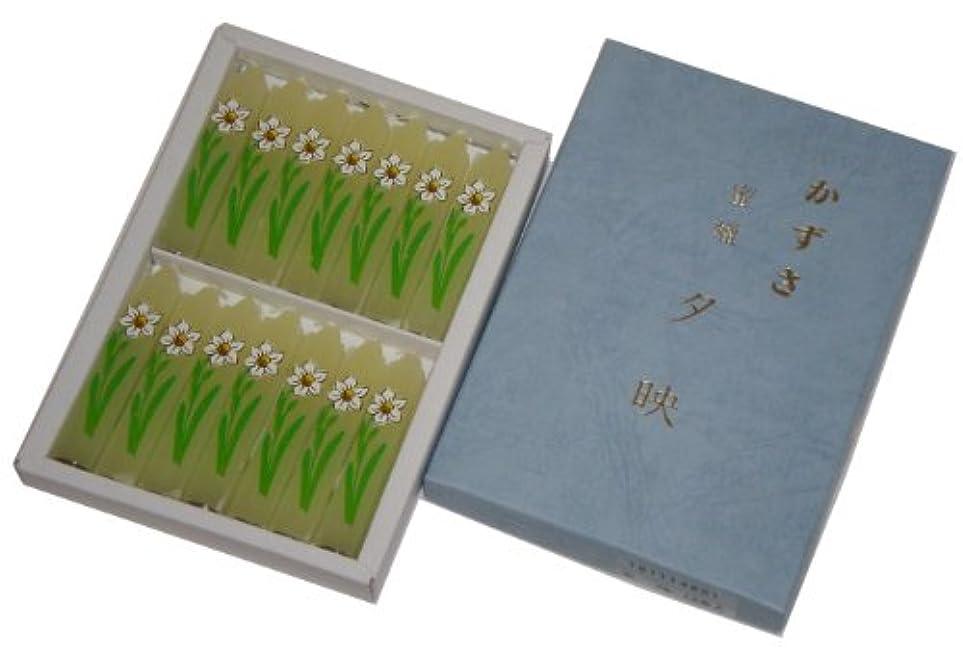 バースト副統合する鳥居のローソク 蜜蝋小夕映 水仙 14本入 金具付 #100961
