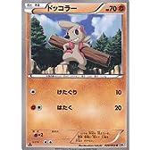 ドッコラー ポケモンカードゲーム ホワイトコレクション pcw1-028