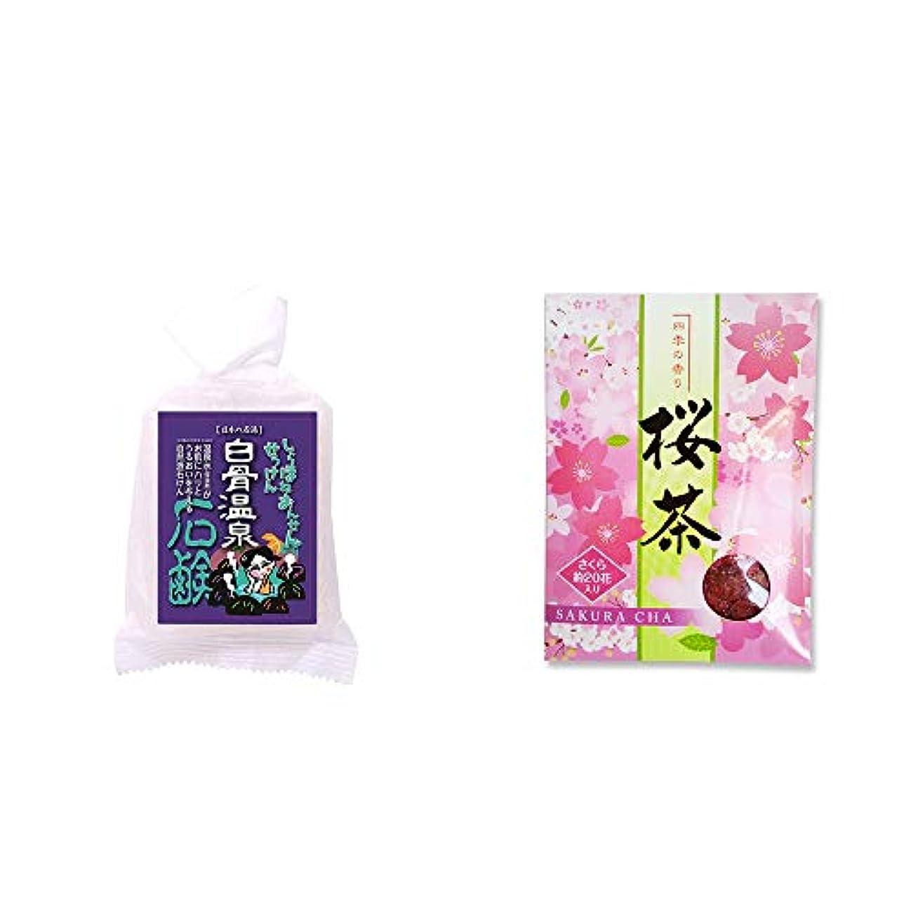 捨てるフラスコお金ゴム[2点セット] 信州 白骨温泉石鹸(80g)?桜茶(40g)