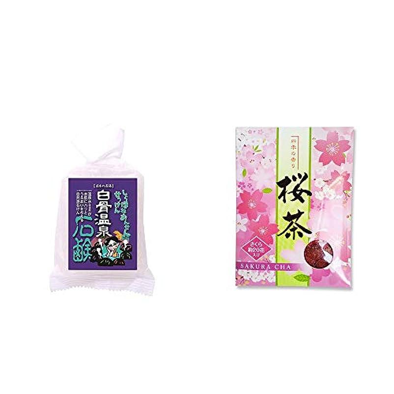 南山積みのインサート[2点セット] 信州 白骨温泉石鹸(80g)?桜茶(40g)