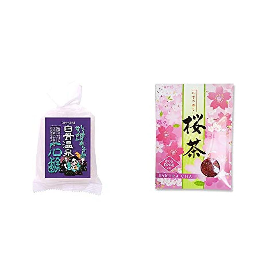 定期的な学者火山[2点セット] 信州 白骨温泉石鹸(80g)?桜茶(40g)