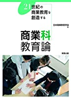 商業科教育論