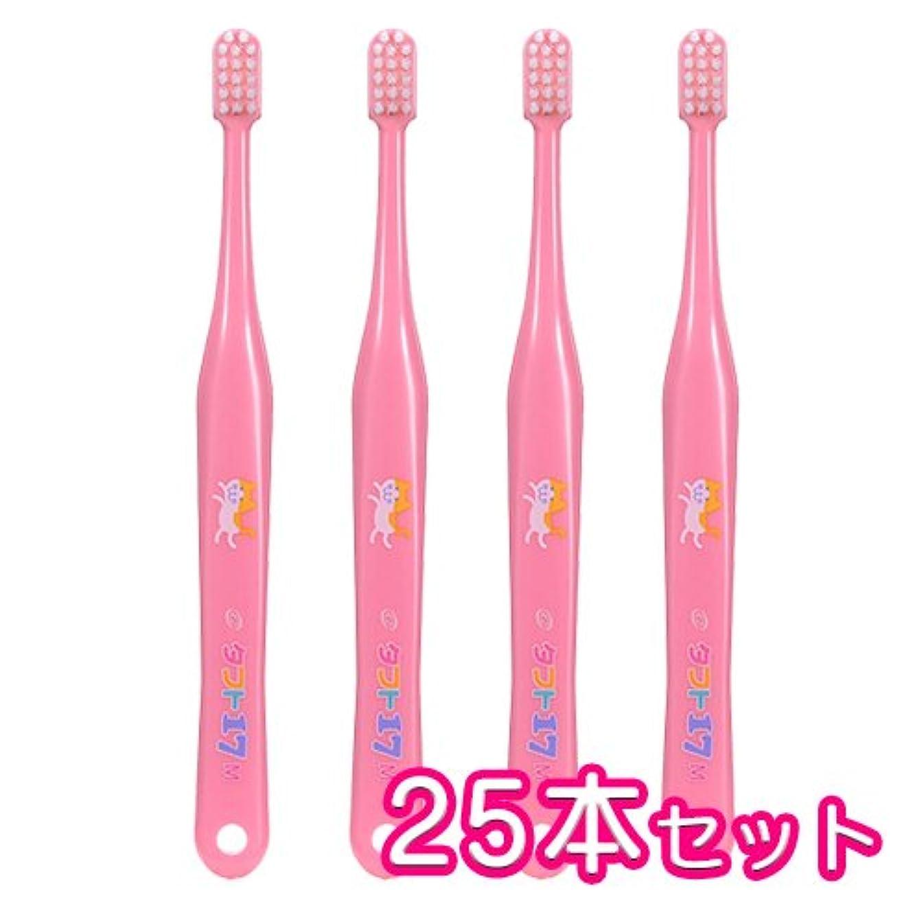 オーラルケア タフト17 歯ブラシ ミディアム 25本入 M ピンク
