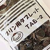 仙波糖化工業 プリンタブレット 200g