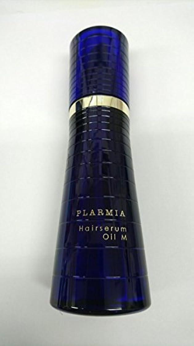 シガレット気分ワームミルボン プラーミア ヘアセラムオイルM 120ml【箱なし】