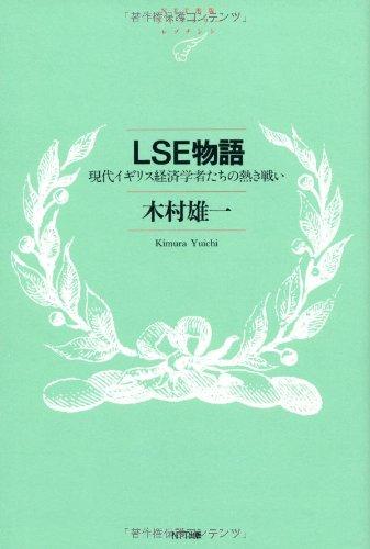 LSE物語―現代イギリス経済学者たちの熱き戦い (NTT出版ライブラリーレゾナント052)の詳細を見る