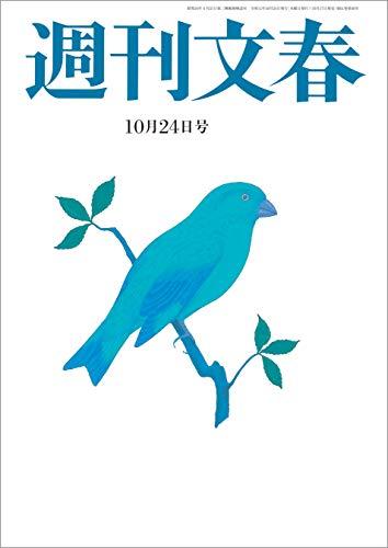 [画像:週刊文春 2019年10月24日号[雑誌]]