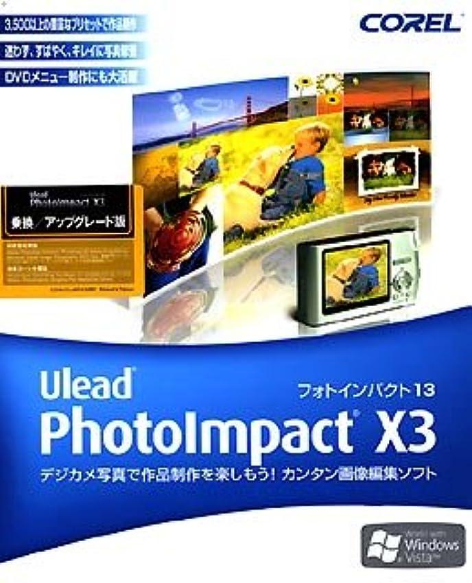 ブラシ漏斗ゴシップPhotoImpact X3 乗り換え/アップグレード版