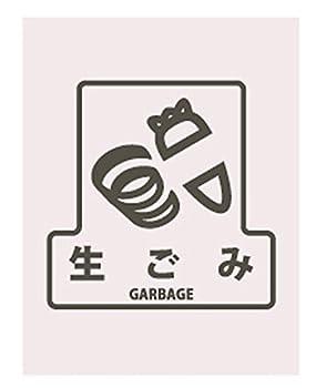 山崎産業 ゴミ箱用分別シール F 生ゴミ SF-09
