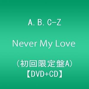 Never My Love (初回限定盤A:DVD+CD)
