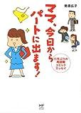 ママ 今日からパートに出ます!  15年ぶりの再就職コミックエッセイ / 野原 広子 のシリーズ情報を見る