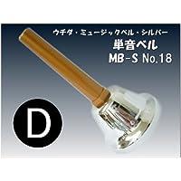ウチダ・ミュージックベル 単音【シルバー:D】ハンドベル・シルバー MB-S NO.18「れ」