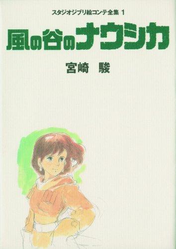 風の谷のナウシカ スタジオジブリ絵コンテ全集〈1〉
