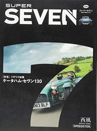 SUPER SEVEN (スーパーセヴン) (NEKO MOOK)