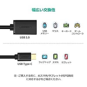 UGREEN OTG ケーブル Type C USB 3.0-USB A変換ケーブル オス-メス Xperia XZ、MacBook Pro、Galaxy S9 S9 Plus、Huawei P20 P20 Pro、P10 P10 Plus、Nexus 5 X 6P等に対応 (ブラック)
