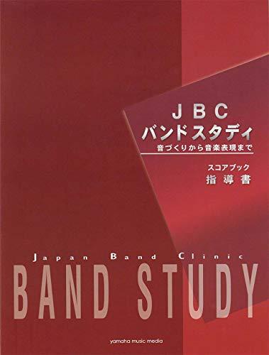 JBC バンドスタディ 指導書