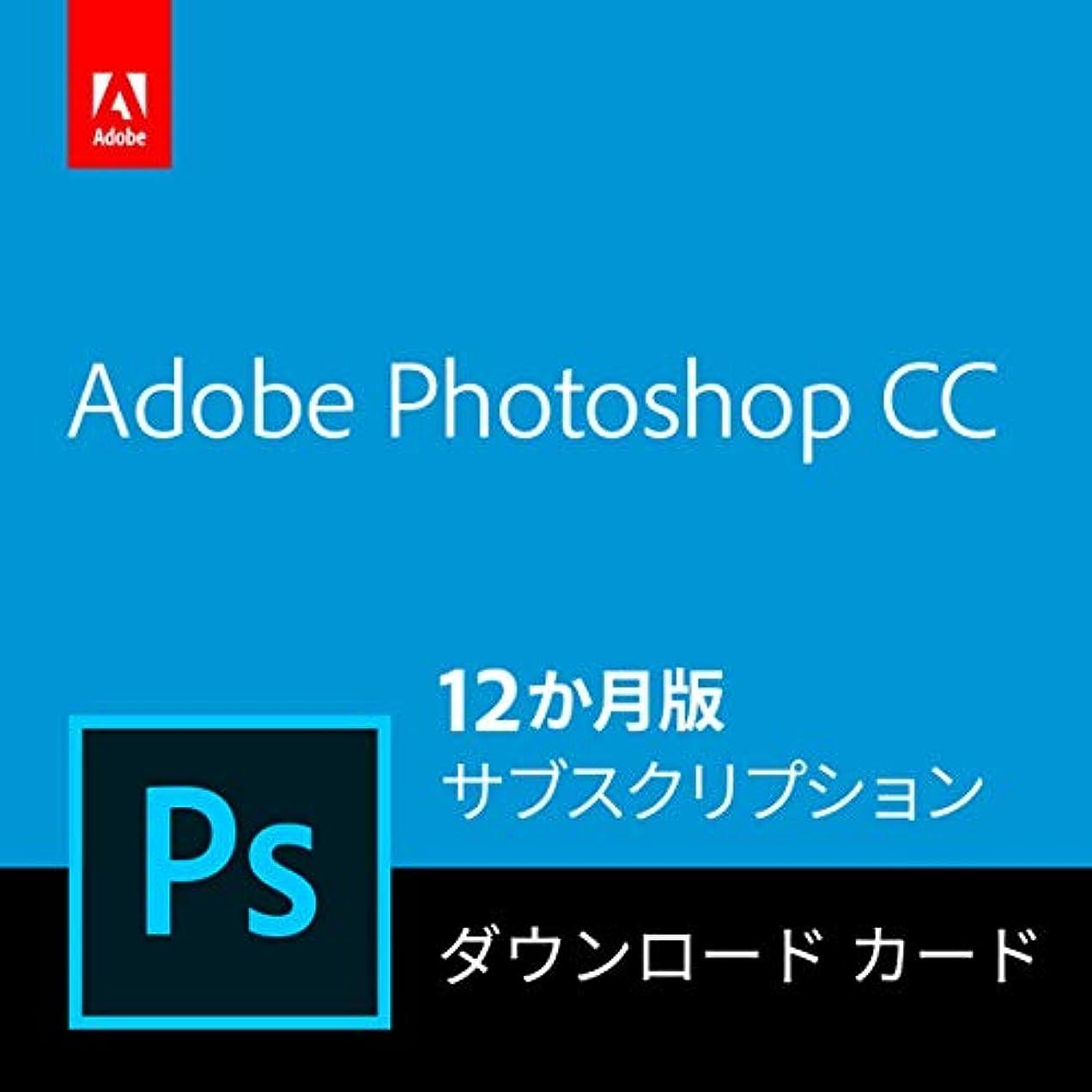 キャッシュお母さんチケットAdobe Photoshop CC|12か月版|パッケージ(カード)コード版
