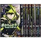 終わりのセラフ コミック 1-8巻セット (ジャンプコミックス)
