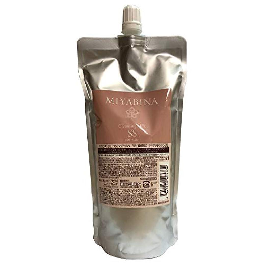 ハッチアナログ皮ミヤビナ クレンジングミルク SS(敏感肌) 500g レフィル(詰め替え)