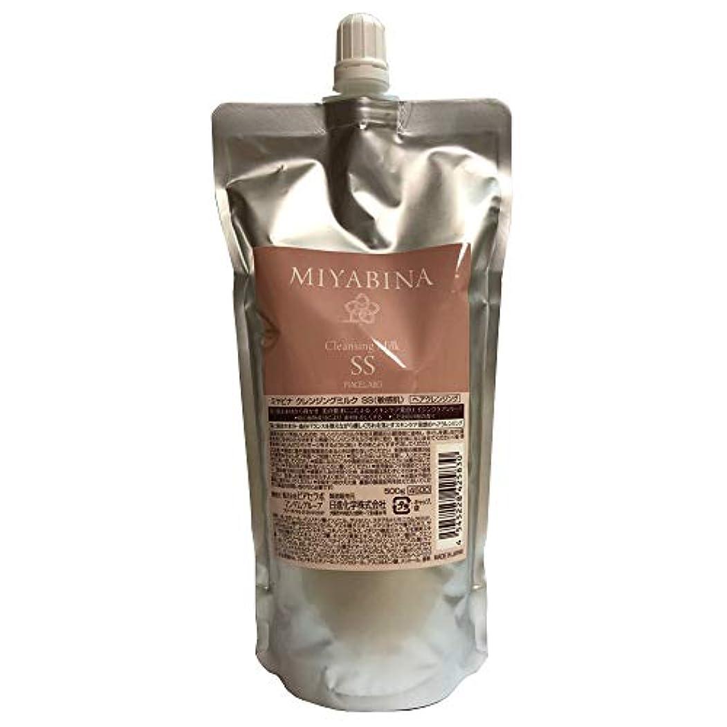 花弁ファンド教えるミヤビナ クレンジングミルク SS(敏感肌) 500g レフィル(詰め替え)
