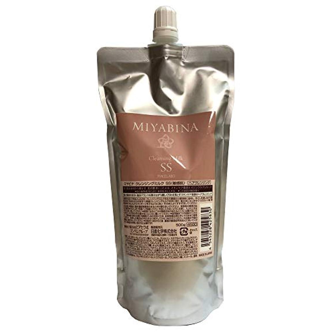 離す印象的騒ぎミヤビナ クレンジングミルク SS(敏感肌) 500g レフィル(詰め替え)