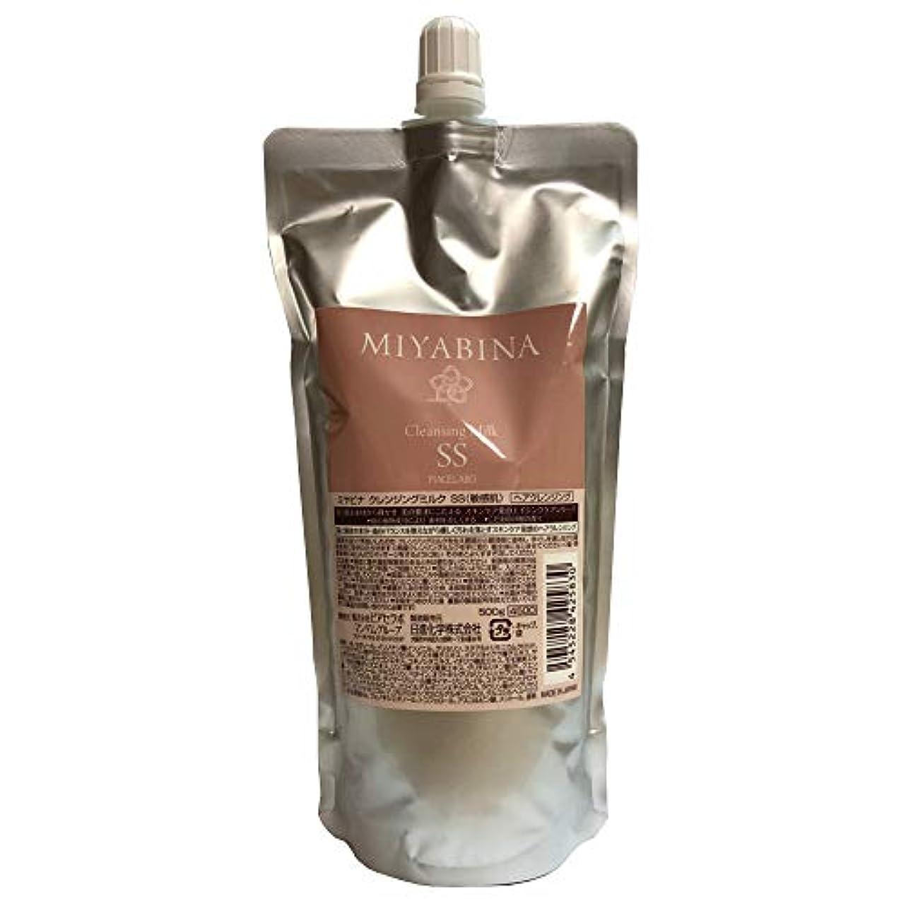 もっと少なくくしゃくしゃ面白いミヤビナ クレンジングミルク SS(敏感肌) 500g レフィル(詰め替え)
