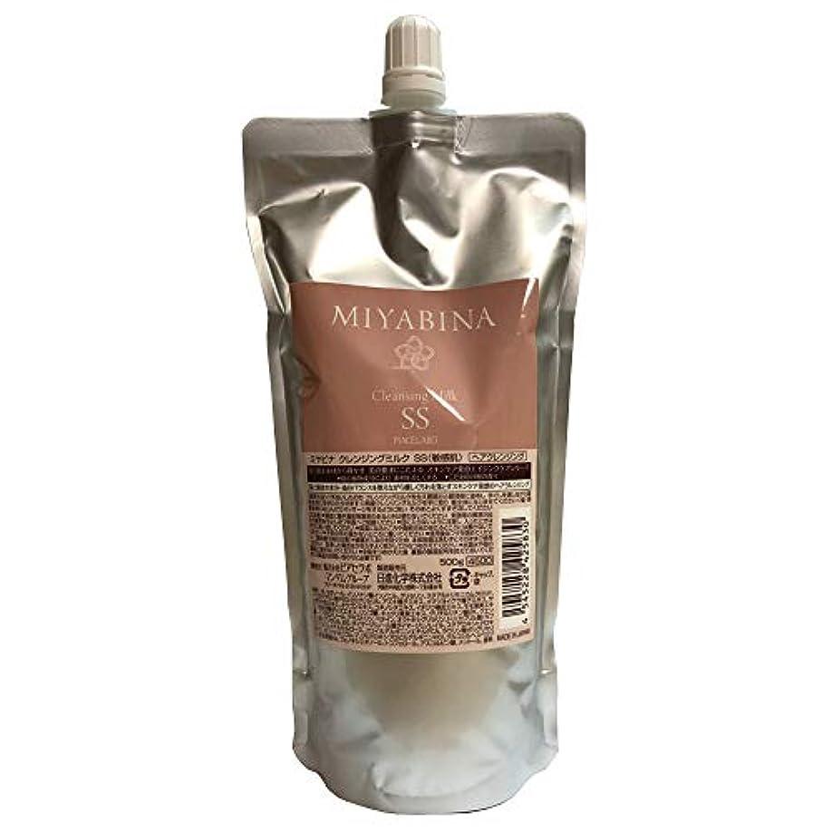 イブニング後世においミヤビナ クレンジングミルク SS(敏感肌) 500g レフィル(詰め替え)