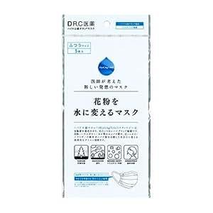 3袋セット 花粉を水に変えるマスク ふつう サイズ 5枚入 ハイドロ銀チタン配合
