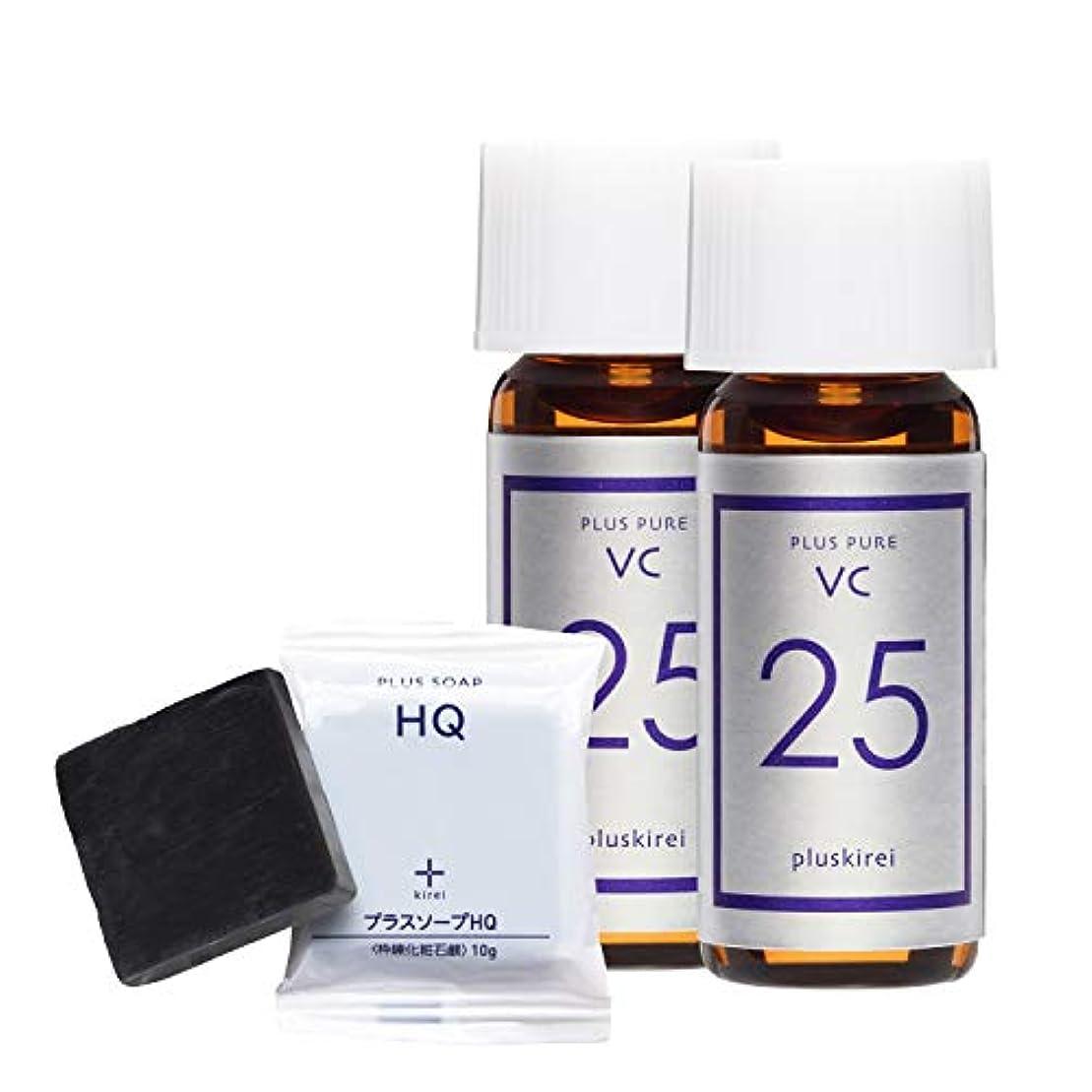 着服普遍的な十年ビタミンC 美容液 プラスキレイ プラスピュアVC25 ピュアビタミンC25%配合 両親媒性美容液 (2mL(1週間お試し)2本+ミニソープ)