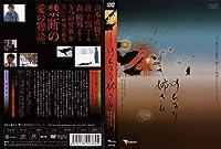 のんきな姉さん [DVD]