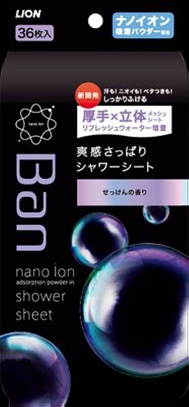 ライオン Ban(バン) 爽快さっぱりシャワーシート せっけんの香り 36枚入×24点セット (4903301169413)